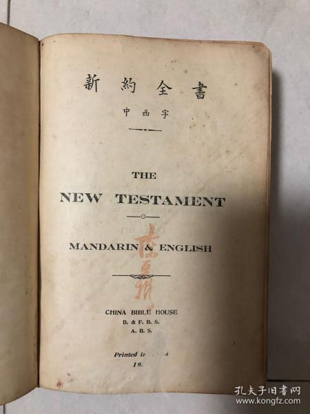 【民国】 新约全书  中西字  扉页有精美手绘画
