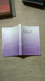 建设中国(上海)自由贸易试验区