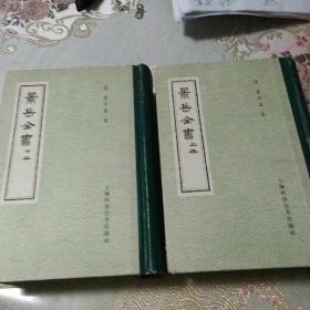 景岳全书(上下册)精装大32开,1961年IO月3次印刷)下册少有问题看图,