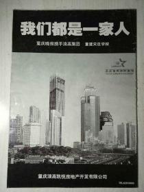 影像志512汶川大地震众志成城抗震救灾地殇(号外)