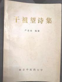 著名百岁中医《干祖望诗集》签名本
