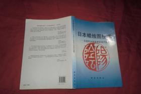 日本蜡烛图技术:古老东方投资术的现代指南   //  包正版 16开 【购满100元免运费】