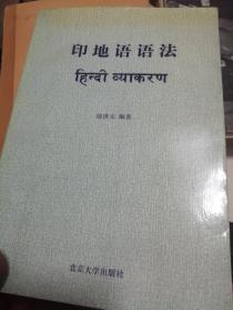 印地语语法  87品