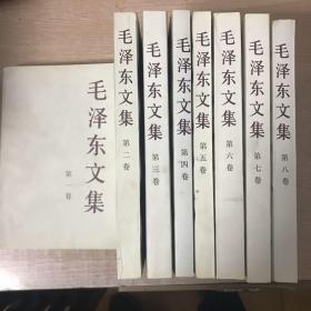 毛泽东文集(全八册)