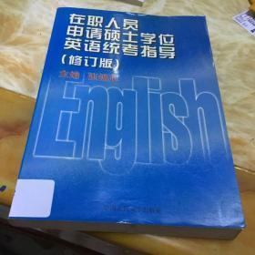 在职人员申请硕士学位英语统考指导