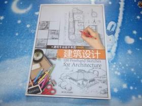 建筑专业徒手草图100例:建筑设计