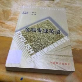 金融专业英语