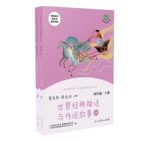 """快乐读书吧世界经典神话与传说故事(共2册)人教版配合统编语文""""快乐读书吧""""栏目同步使用四"""