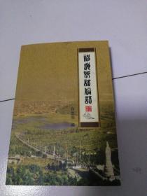 神池乡谣俗语,签赠本。