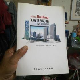 midas Building工程實例分析與疑問解答
