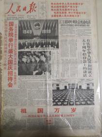 人民日报1999年10月1日新中国成立五十周年
