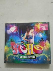 2010苏荷风情黑胶天碟单面黑胶CD,54首歌,原装正版未开封