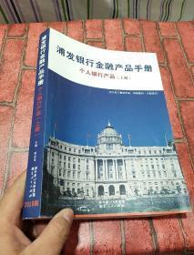 浦发银行金融产品手册 公司银行产品(上册)