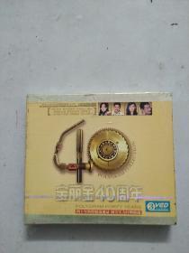 宝丽金40周年,经典金曲收藏,五十首,3VCD 原装正版未开封