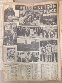 人民日报1950年9月16日                                                1:全国新华书店工作会议闭幕。2:全国出版会议开幕。3:西北军区和第一野战军英模代表即启程来京4:中央邮电部开始整风5:保卫世界和平,反对侵略战争。30元