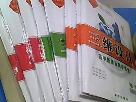 三维设计高中新课标同步课堂 高二 全8册