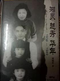 湘灵.越秀 华年1934-1949