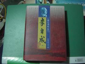 姚雪垠书系 长篇历史小说李自成1-5册十卷典藏本