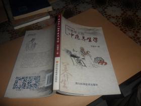 中老年人的中医养生学 (宋国浮  著)