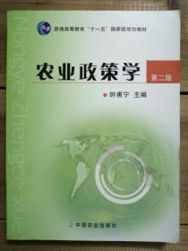 """农业政策学(第2版)/普通高等教育""""十一五""""国家级规划教材"""
