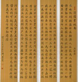 金奖老书法家张周林楷书四条屏--韩愈.符读书城南