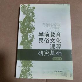 学前教育民俗文化课程研究基础