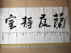 书画家刘其东四尺书法 兰亭静室