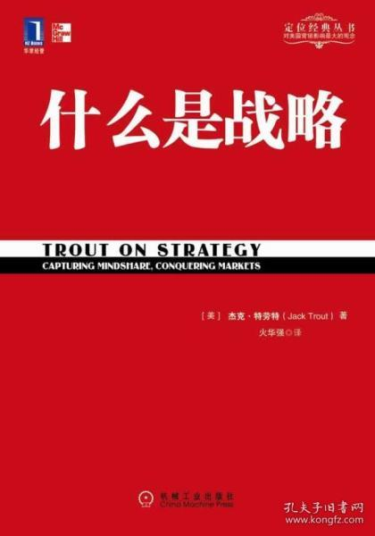 什么是战略
