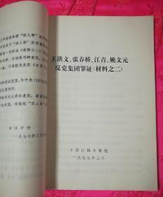 王洪文,张春桥,江青,姚文元反党集团罪证(二)
