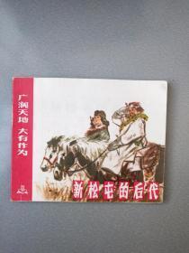 文革连环画新松屯的后代.