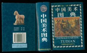 中国美术图典(大64开精装)