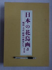日本的花鸟画5  现代编 明治大正昭和时代的画家 日本の花鸟画 日本画岩彩画工笔重彩 日文原版