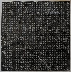 唐故萧元祚墓志铭