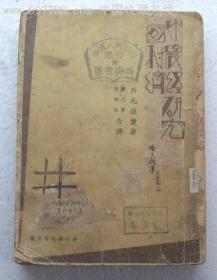 1932年:中国农村经济研究