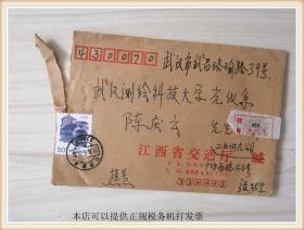 实寄封:江西省交通厅1996年邮截江西南昌