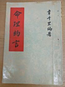 命理约言(1965年)
