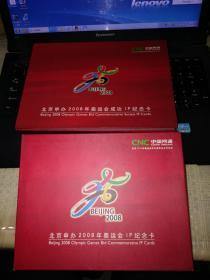 中国网通国卡IP卡:2008年奥运会5全(过期新卡带册)2套不同合售(各1张主卡,4张副卡,副卡没有面值)