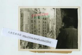 民国1941年3月2日,国民党第四军司令李长江率部投靠日系汪伪南京政府,在江苏泰州贴出的安民告示老照片,16.7X12厘米