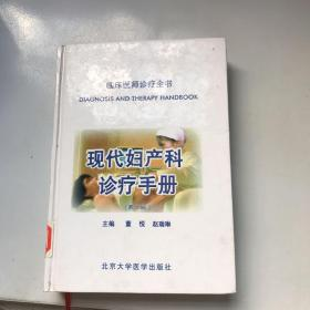 现代妇产科诊疗手册(第2版)