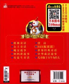世界经典儿童读物:365夜童话(注音彩图珍藏版)