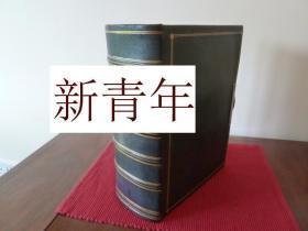 稀缺,极其稀缺,带铜锁 《 圣经  》约900幅刻版画与插图,重约7公斤,约1850年出版