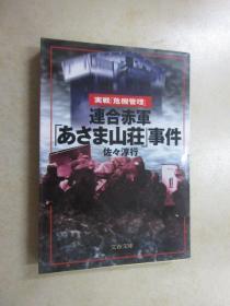 日文书 联合赤军  山庄事件  共349页
