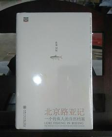 北京路亚记:一个钓鱼人的博物之行