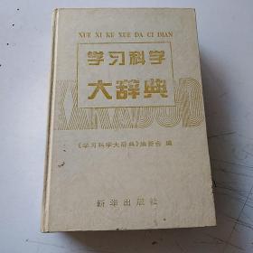 学习科学大辞典