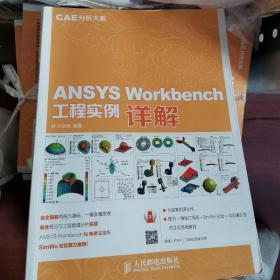 ANSYS Workbench 工程实例详解