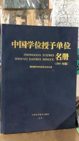 中国学位授予单位名册