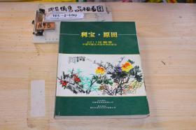 利宝原田:2011年春季中国书画艺术品专场拍卖会