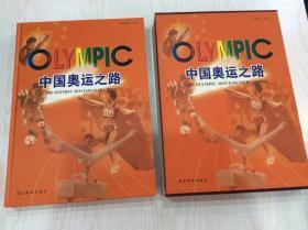 中国奥运之路 (盒套精装版)