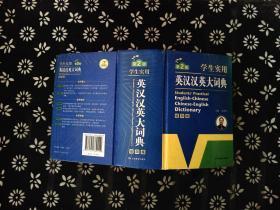 开心辞书 学生实用英汉汉英大词典 英语字典词典 工具书(第2版)(缩印版)