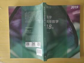 2019张宇高等数学18讲